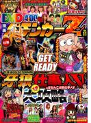 DVD漫画パチンカーZ 2017年 07月号 [雑誌]