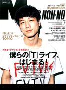 MEN'S NON・NO (メンズ ノンノ) 2017年 07月号 [雑誌]
