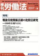 季刊 労働法 2017年 07月号 [雑誌]