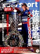 AUTO SPORT (オート・スポーツ) 2017年 6/23号 [雑誌]