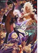 Fate/Grand OrderアンソロジーコミックSTAR 5 (星海社COMICS)