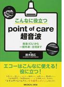 こんなに役立つpoint of care超音波 救急ICUから一般外来・在宅まで