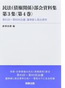 民法〈債権関係〉部会資料集 第3集〈第4巻〉 第81回〜第85回会議議事録と部会資料