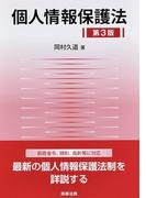 個人情報保護法 第3版