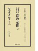 日本立法資料全集 別巻1032 全国郡区役所位置郡政必携