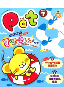 Pot 2017年7月号 CD-ROM付