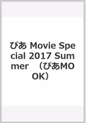 ぴあMovie Special 2017Summer 特集『忍びの国』大野智&夏映画特集号 (ぴあMOOK)(ぴあMOOK)