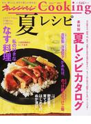 夏レシピ 2017 (オレンジページCooking)
