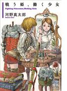 戦う姫、働く少女 (POSSE叢書)