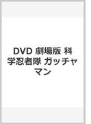 DVD 劇場版 科学忍者隊 ガッチャマン