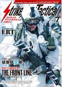 Strike And Tactical (ストライクアンドタクティカルマガジン) 2017年 7月号