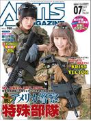 月刊アームズマガジン2017年7月号(月刊アームズマガジン)