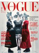 VOGUE JAPAN 2017 7月号