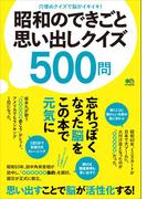 【期間限定価格】昭和のできごと思い出しクイズ500問