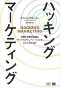 【期間限定価格】ハッキング・マーケティング 実験と改善の高速なサイクルがイノベーションを次々と生み出す