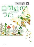 自閉症のうた(角川学芸出版単行本)