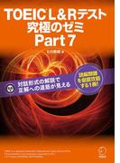 【ポイント50倍】[新形式問題対応]TOEIC L&R テスト 究極のゼミ Part 7