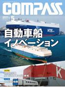 海事総合誌COMPASS2017年5月号