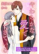 やわらかな愛でできている~背徳のセブン☆セクシー~(4)(セキララ文庫)