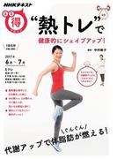"""NHK まる得マガジン """"熱トレ""""で健康的にシェイプアップ!2017年6月/7月"""
