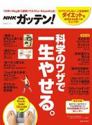 NHKガッテン! 科学のワザで一生やせる。