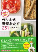【期間限定価格】30分で3品! 作りおき野菜おかず231