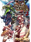 モンスターハンター クロスソウル(2)(ファミ通文庫)