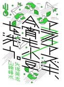 アライアズキ、今宵も小豆を洗う。(3)(角川コミックス・エース)