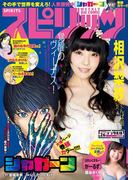 週刊ビッグコミックスピリッツ 2017年26号(2017年5月29日発売)