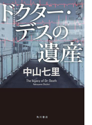 ドクター・デスの遺産(角川書店単行本)