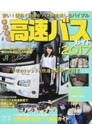 東京発!高速バスガイド 安い!便利!快適!バス旅を楽しむバイブル 2017