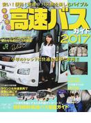東京発!高速バスガイド 安い!便利!快適!バス旅を楽しむバイブル 2017 (イカロスMOOK)(イカロスMOOK)