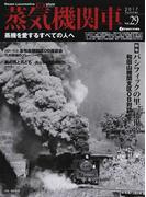 蒸気機関車EX vol.29