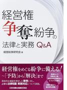 経営権争奪紛争の法律と実務Q&A