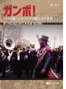 【オンデマンドブック】ガンボ! ジャズの街ニューオーリンズで暮らした十余年 リニューアル版 (NextPublishing)