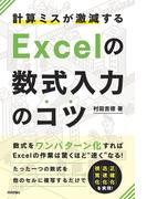 計算ミスが激減する Excelの数式入力のコツ―数式をワンパターン化すればExcelの作業は驚くほど速くなる!