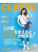 CLASSY. 2017年7月号