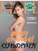 ELLE Japon 2017年7月号