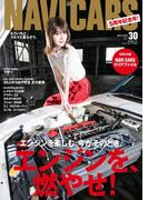 NAVI CARS Vol.30