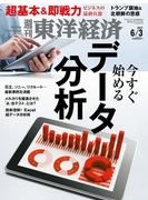 週刊東洋経済2017年6月3日号