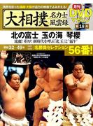 月刊DVDマガジン 大相撲名力士風雲録 18