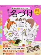 最新「最高の名前」が見つかる!赤ちゃんの名づけ新百科mini これ1冊ですてきな名前が決められる!