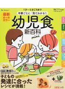 最新年齢ごとに「見てわかる!」幼児食新百科mini 1才〜5才ごろまでこれ1冊でOK!