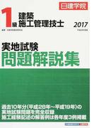 1級建築施工管理技士実地試験問題解説集 平成29年度版