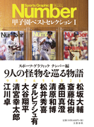 Sports Graphic Number甲子園ベストセレクション 1 9人の怪物を巡る物語