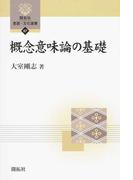 概念意味論の基礎 (開拓社言語・文化選書)