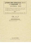 近世植物・動物・鉱物図譜集成 影印 第46巻 伊藤圭介稿植物図説雜纂 21 (諸国産物帳集成)