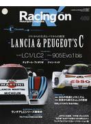 Racing on Motorsport magazine 489 〈特集〉LANCIA&PEUGEOT'S C