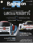 Racing on Motorsport magazine 489 〈特集〉LANCIA&PEUGEOT'S C (ニューズムック)