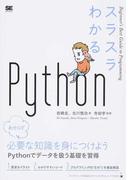 スラスラわかるPython はじめてでもつまずかない! (Beginner's Best Guide to Programming)